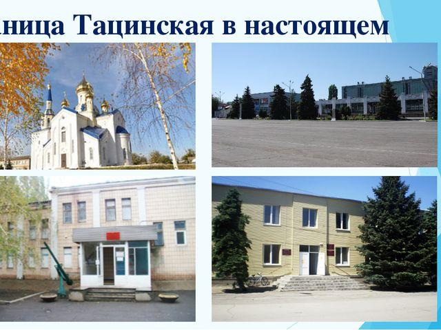 Станица Тацинская в настоящем