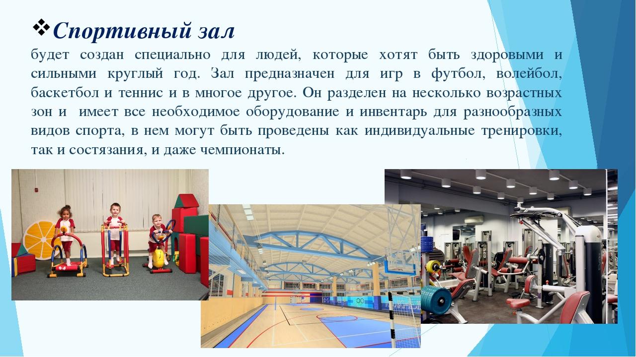 Спортивный зал будет создан специально для людей, которые хотят быть здоровым...