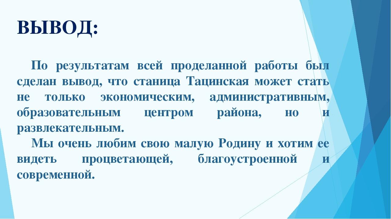 ВЫВОД: По результатам всей проделанной работы был сделан вывод, что станица Т...