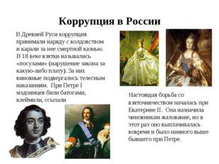 Коррупция в России В Древней Руси коррупция принимали наряду с колдовством и