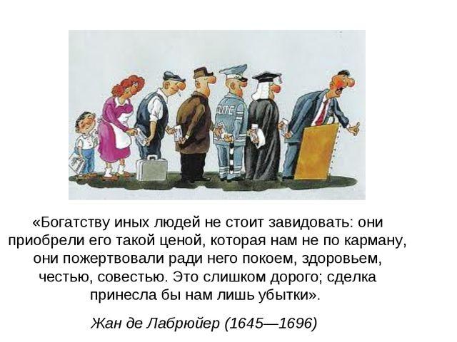 «Богатству иных людей не стоит завидовать: они приобрели его такой ценой, кот...
