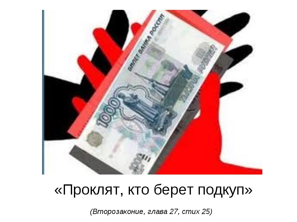 «Проклят, кто берет подкуп» (Второзаконие, глава 27, стих 25)