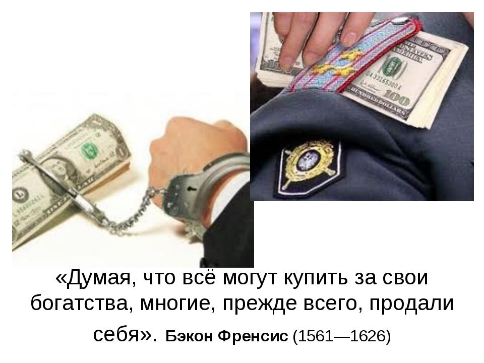 «Думая, что всё могут купить за свои богатства, многие, прежде всего, продали...