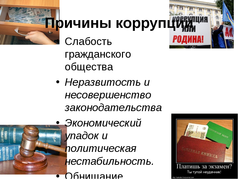 Причины коррупции Слабость гражданского общества Неразвитость и несовершенств...