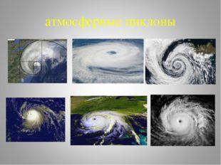 атмосферные циклоны