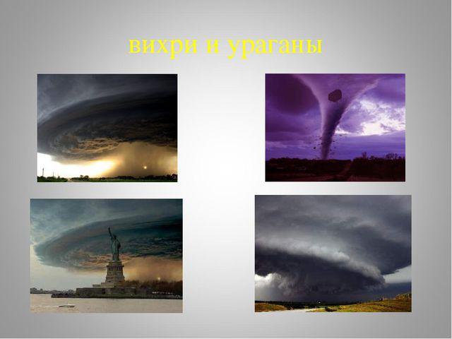 вихри и ураганы