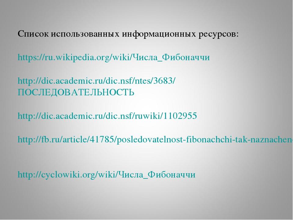 Список использованных информационных ресурсов: https://ru.wikipedia.org/wiki/...
