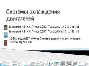Системы охлаждения двигателей Возницкий И.В. А.С.Пунда СДВС Том 2 2010 г.и Ст