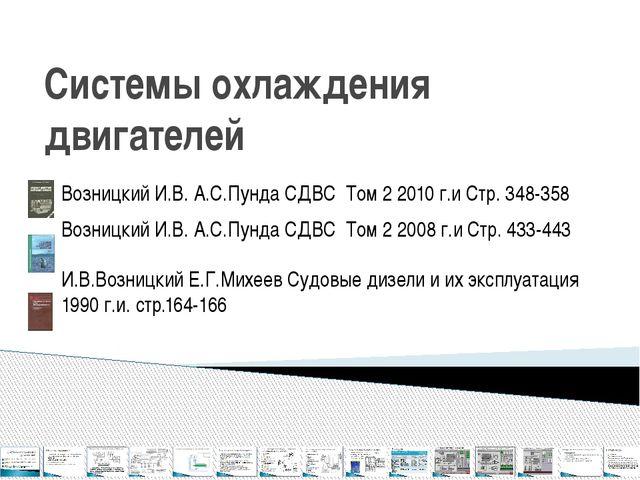 Системы охлаждения двигателей Возницкий И.В. А.С.Пунда СДВС Том 2 2010 г.и Ст...