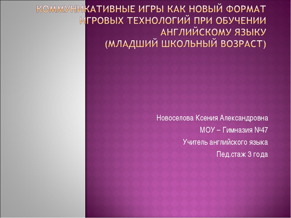 Новоселова Ксения Александровна МОУ – Гимназия №47 Учитель английского языка...