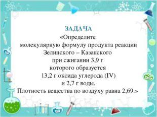 ЗАДАЧА «Определите молекулярную формулу продукта реакции Зелинского – Казанс