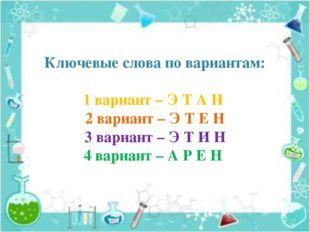 Ключевые слова по вариантам: 1 вариант – Э Т А Н 2 вариант – Э Т Е Н 3 вариан