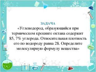 ЗАДАЧА «Углеводород, образующийся при термическом крекинге октана содержит 8
