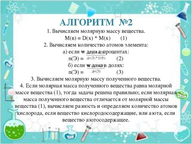 АЛГОРИТМ №2 1. Вычисляем молярную массу вещества. М(в) = D(x) * М(х) (1...