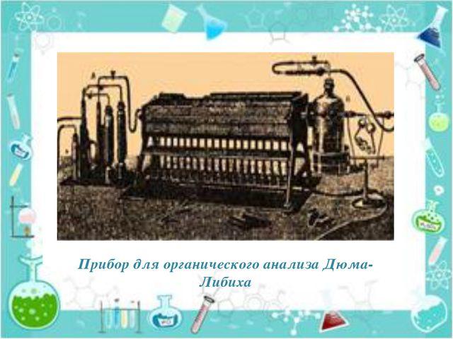 Прибор для органического анализа Дюма-Либиха