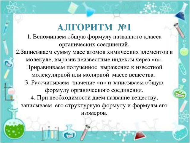 АЛГОРИТМ №1 1. Вспоминаем общую формулу названного класса органических соедин...
