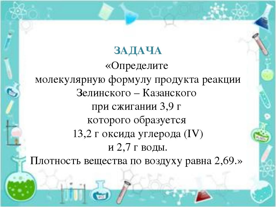 ЗАДАЧА «Определите молекулярную формулу продукта реакции Зелинского – Казанс...
