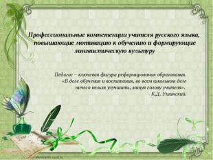 Профессиональные компетенции учителя русского языка, повышающие мотивацию к