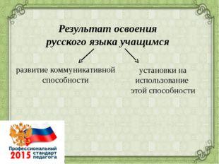 Результат освоения русского языка учащимся развитие коммуникативной способнос