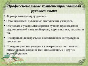 Профессиональные компетенции учителя русского языка Формировать культуру диал