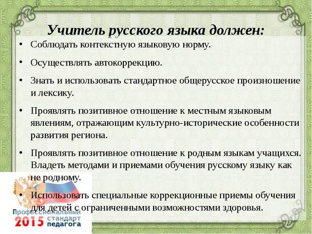 Учитель русского языка должен: Соблюдать контекстную языковую норму. Осуществ...