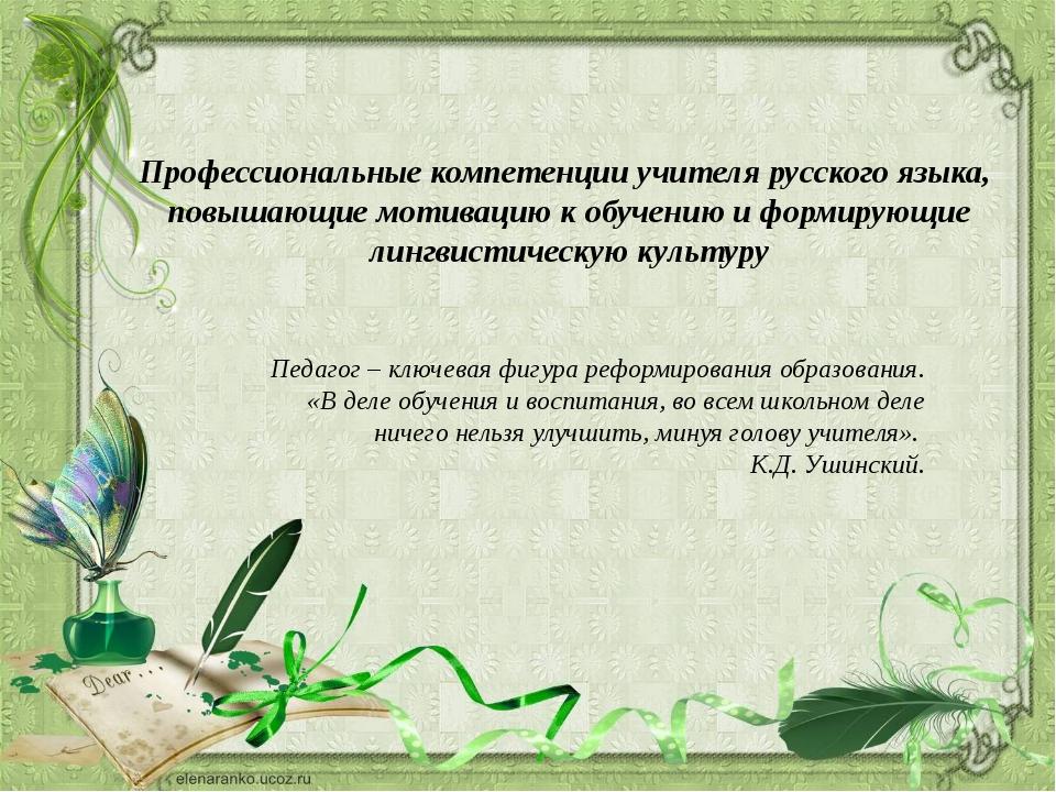 Профессиональные компетенции учителя русского языка, повышающие мотивацию к...