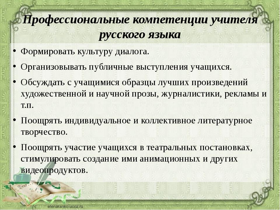 Профессиональные компетенции учителя русского языка Формировать культуру диал...