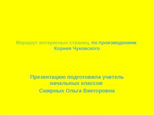 Маршрут интересных страниц. по произведениям Корнея Чуковского Презентацию по