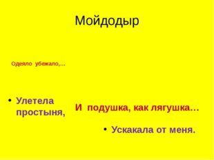 Мойдодыр Одеяло убежало,… Улетела простыня, И подушка, как лягушка… Ускакала