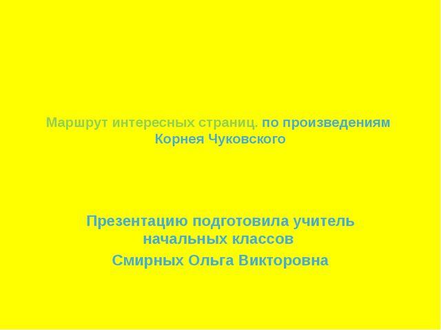 Маршрут интересных страниц. по произведениям Корнея Чуковского Презентацию по...