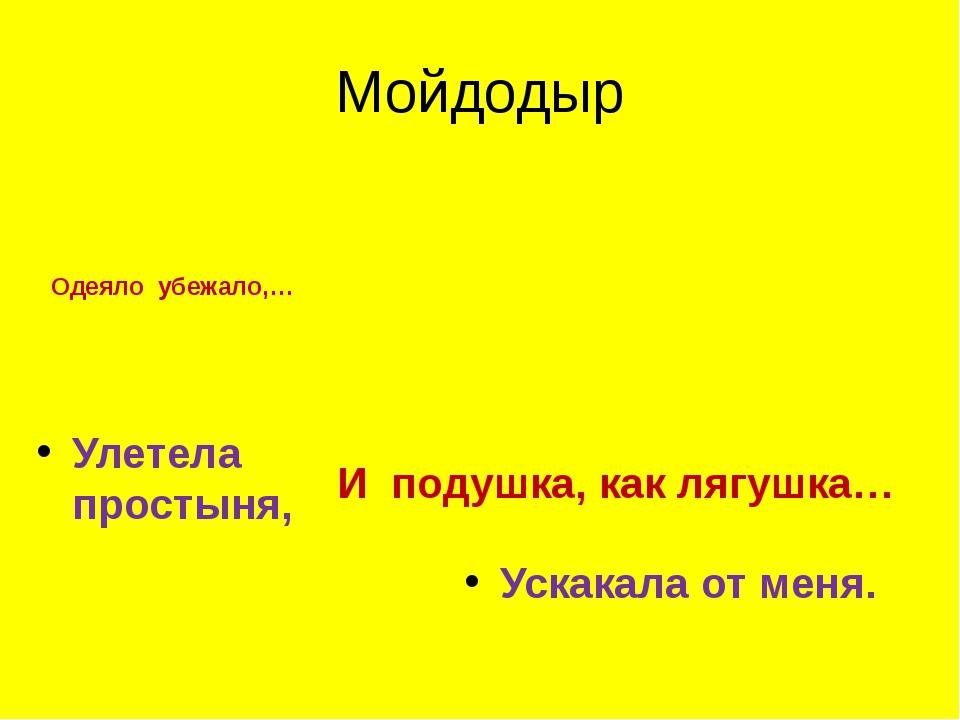 Мойдодыр Одеяло убежало,… Улетела простыня, И подушка, как лягушка… Ускакала...