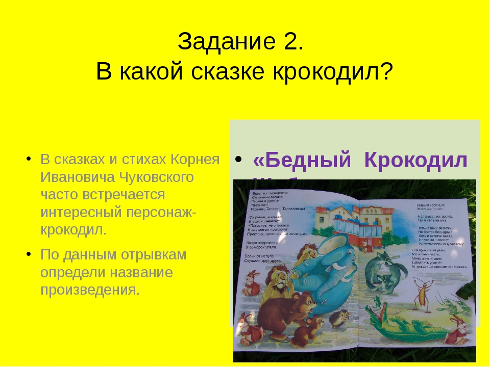 Задание 2. В какой сказке крокодил? В сказках и стихах Корнея Ивановича Чуков...