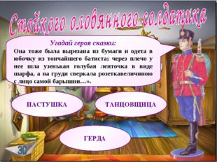 ПАСТУШКА ТАНЦОВЩИЦА ГЕРДА Угадай героя сказки: Она тоже была вырезана из бума