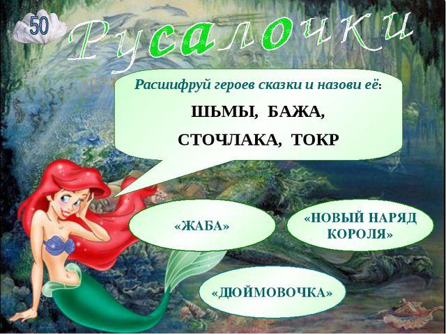 Расшифруй героев сказки и назови её: ШЬМЫ, БАЖА, СТОЧЛАКА, ТОКР «ЖАБА» «НОВЫЙ...