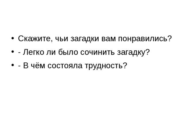 Скажите, чьи загадки вам понравились? - Легко ли было сочинить загадку? - В...