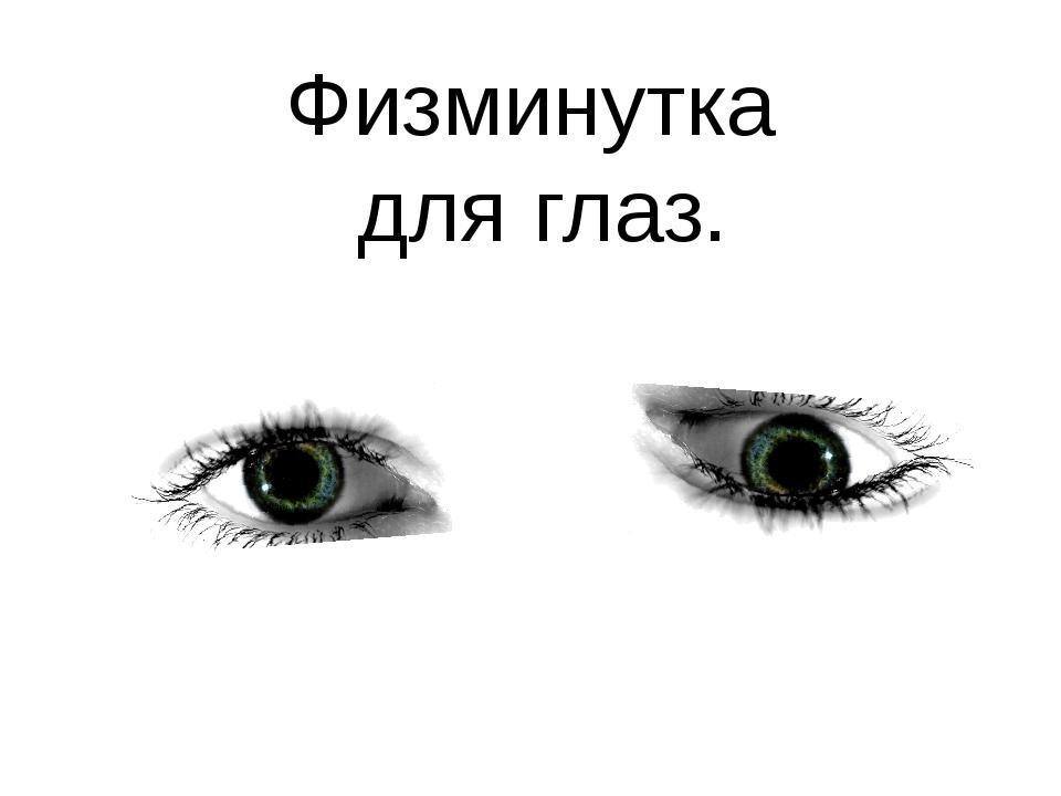 Физминутка для глаз. Электронная