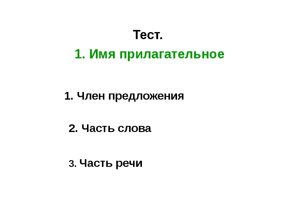 Тест. 1. Имя прилагательное 1. Член предложения 2. Часть слова 3. Часть речи