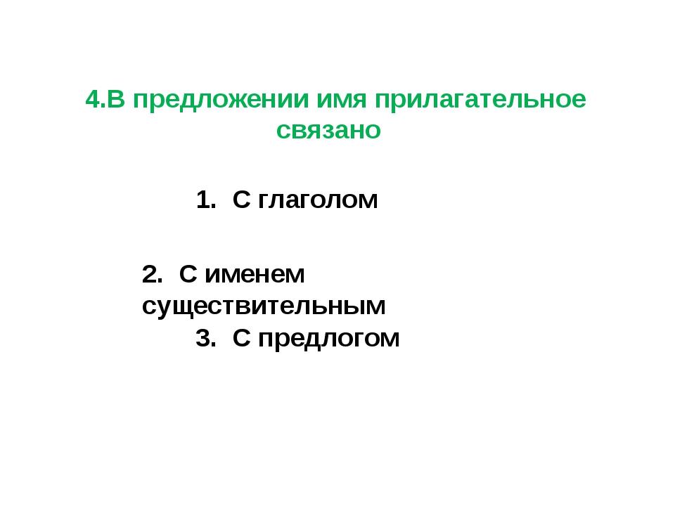 4.В предложении имя прилагательное связано 1. С глаголом 2. С именем существ...