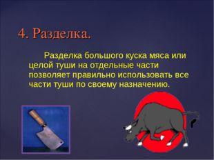 4. Разделка. Разделка большого куска мяса или целой туши на отдельные части