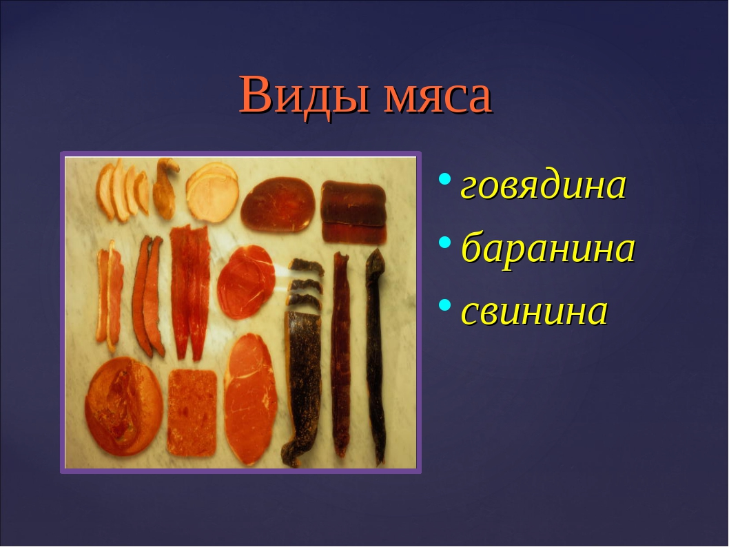 Виды мяса говядина баранина свинина