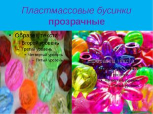 Пластмассовые бусинки прозрачные