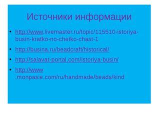 Источники информации http://www.livemaster.ru/topic/115510-istoriya-busin-kra
