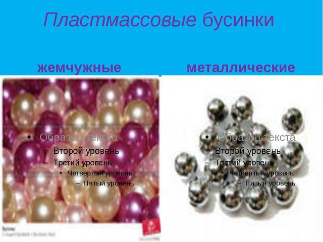 Пластмассовые бусинки жемчужные металлические