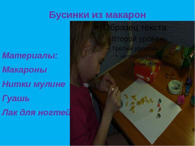 Бусинки из макарон Материалы: Макароны Нитки мулине Гуашь Лак для ногтей
