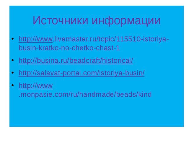 Источники информации http://www.livemaster.ru/topic/115510-istoriya-busin-kra...