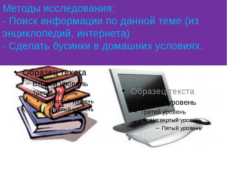 Методы исследования: - Поиск информации по данной теме (из энциклопедий, инте...