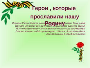 Герои , которые прославили нашу Родину История России богата знаменательными