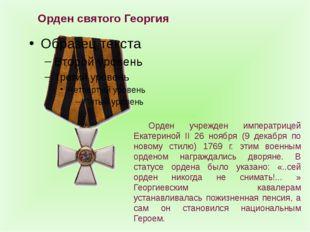 Орден святого Георгия Орден учрежден императрицей Екатериной II 26 ноября (9