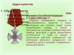 Орден мужества Из Указа Президента Российской Федерации от 2 марта 1994 года
