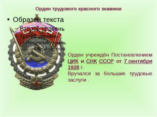 Орден трудового красного знамени Орден учреждён Постановлением ЦИК и СНК СССР